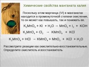 Химические свойства манганата калия Поскольку атом марганца (VI) в манганатах