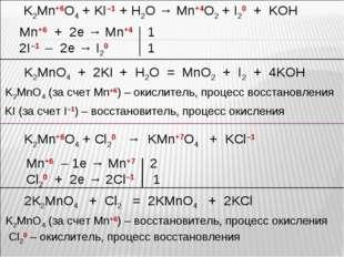K2Mn+6O4 + KI–1 + H2O → Mn+4O2 + I20 + KOH Mn+6 + 2e → Mn+4 1 2I–1 – 2e → I2