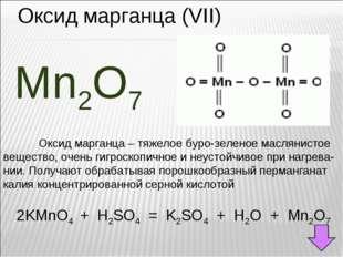Оксид марганца (VII) Mn2O7 Оксид марганца – тяжелое буро-зеленое маслянистое