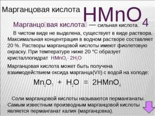 Марганцовая кислота HMnO4 Марганцо́вая кислота́— сильная кислота. В чистом в