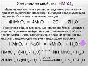 Химические свойства HMnO4 Марганцовая кислота в растворе медленно разлагается
