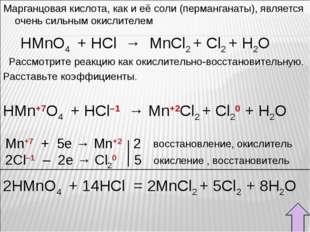 Марганцовая кислота, как и её соли (перманганаты), является очень сильным оки