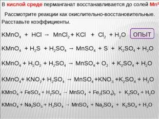 В кислой среде перманганат восстанавливается до солей Mn2+ KMnO4 + H2S + H2SO