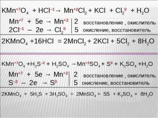 KMn+7O4 + HCl–1→ Mn+2Cl2 + KCl + Cl20 + H2O Mn+7 + 5e → Mn+2 2 2Сl–1 – 2e → C