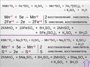 2KMnO4 + 10FeSO4 + 8H2SO4 = 2MnSO4 +  + 5Fe2(SO4)3 + K2SO4 + 8H2O Mn+7 +