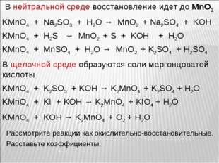 В нейтральной среде восстановление идет до MnO2 KMnO4 + Na2SO3 + H2O → MnO2 +