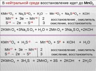 KMn+7O4 + Na2S+4O3 + H2O → Mn +4O2 + Na2S+6O4 + KOH Mn+7 + 3e → Mn+4 2 S+4 –