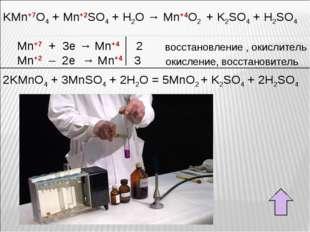 KMn+7O4 + Mn+2SO4 + H2O → Mn+4O2 + K2SO4 + H2SO4 Mn+7 + 3e → Mn+4 2 Mn+2 – 2e