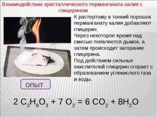 К растертому в тонкий порошок перманганату калия добавляют глицерин. Через не