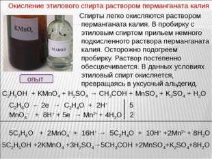 Спирты легко окисляются раствором перманганата калия. В пробирку с этиловым