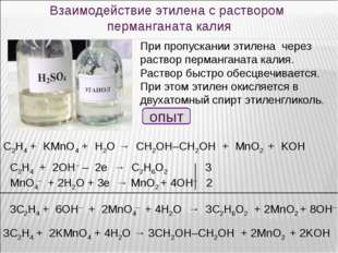 При пропускании этилена через раствор перманганата калия. Раствор быстро обе