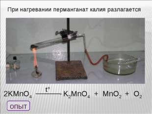 При нагревании перманганат калия разлагается 2KMnO4 K2MnO4 + MnO2 + O2 t° опыт