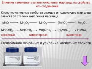 Влияние изменения степени окисления марганца на свойства его соединений. Кисл