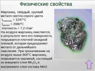 Марганец твёрдый, хрупкий металл светло-серого цвета tплавления = 1247°С tки