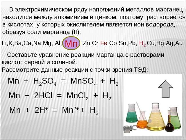 Li,K,Ba,Ca,Na,Mg, Al, Zn,Cr Fe Co,Sn,Pb, H2,Cu,Hg,Ag,Au Mn В электрохимическо...