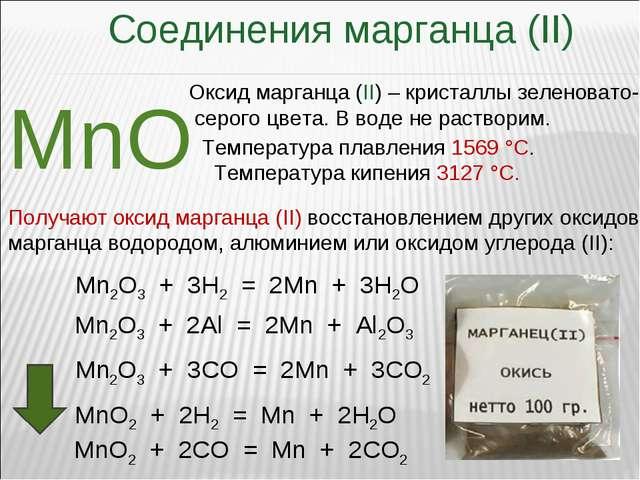 Соединения марганца (II) MnO Оксид марганца (II) – кристаллы зеленовато- серо...