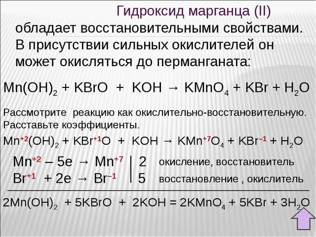 Гидроксид марганца (II) обладает восстановительными свойствами. В присутстви...