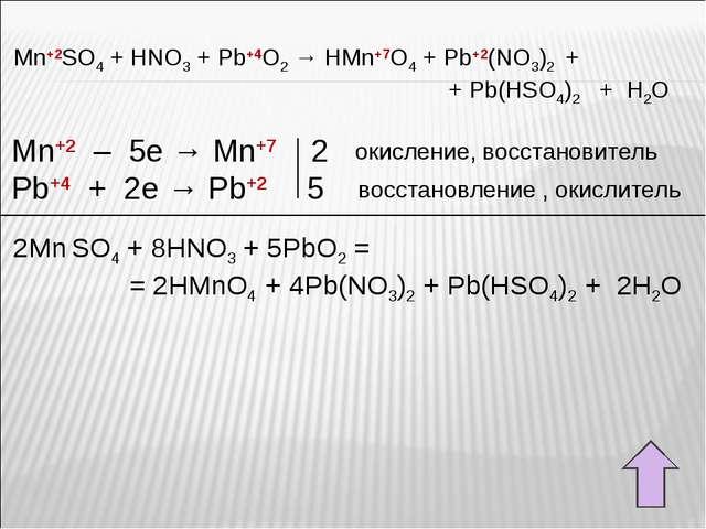 Mn+2SO4 + HNO3 + Pb+4O2 → HMn+7O4 + Pb+2(NO3)2 + + Pb(HSO4)2 + H2O Mn+2 – 5e...