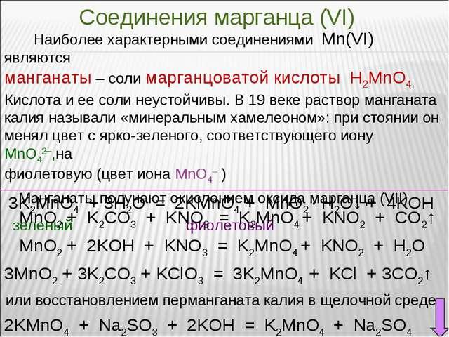 Наиболее характерными соединениями Mn(VI) являются манганаты – соли марганцо...