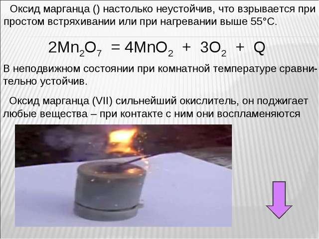 2Mn2O7 = 4MnO2 + 3O2 + Q Оксид марганца () настолько неустойчив, что взрывает...