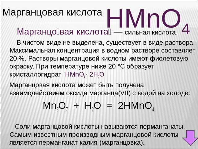 Марганцовая кислота HMnO4 Марганцо́вая кислота́— сильная кислота. В чистом в...