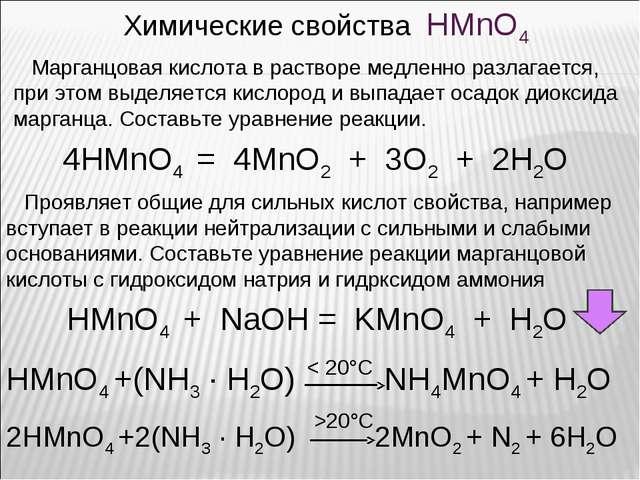 Химические свойства HMnO4 Марганцовая кислота в растворе медленно разлагается...