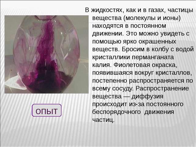 В жидкостях, как и в газах, частицы вещества (молекулы и ионы) находятся в по...