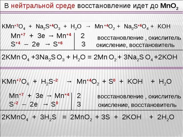 KMn+7O4 + Na2S+4O3 + H2O → Mn +4O2 + Na2S+6O4 + KOH Mn+7 + 3e → Mn+4 2 S+4 –...