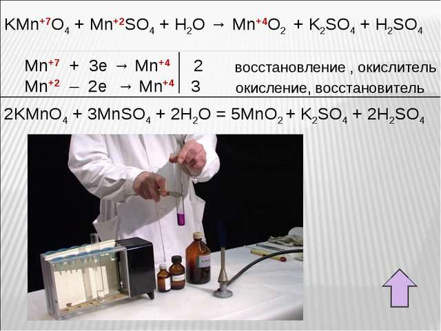 KMn+7O4 + Mn+2SO4 + H2O → Mn+4O2 + K2SO4 + H2SO4 Mn+7 + 3e → Mn+4 2 Mn+2 – 2e...