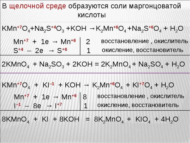 В щелочной среде образуются соли маргонцоватой кислоты KMn+7O4+Na2S+4O3 +KOH...