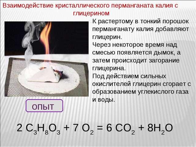 К растертому в тонкий порошок перманганату калия добавляют глицерин. Через не...
