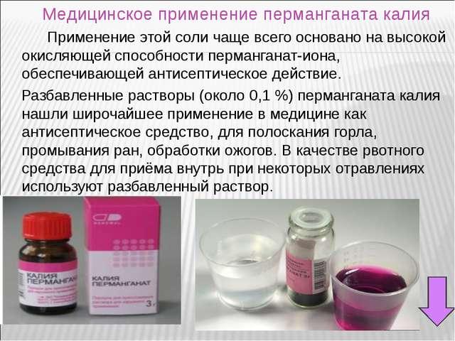 Применение этой соли чаще всего основано на высокой окисляющей способности п...