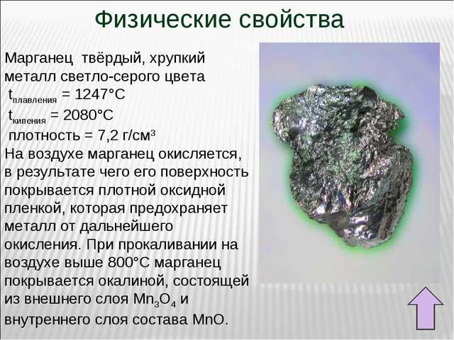 Марганец твёрдый, хрупкий металл светло-серого цвета tплавления = 1247°С tки...