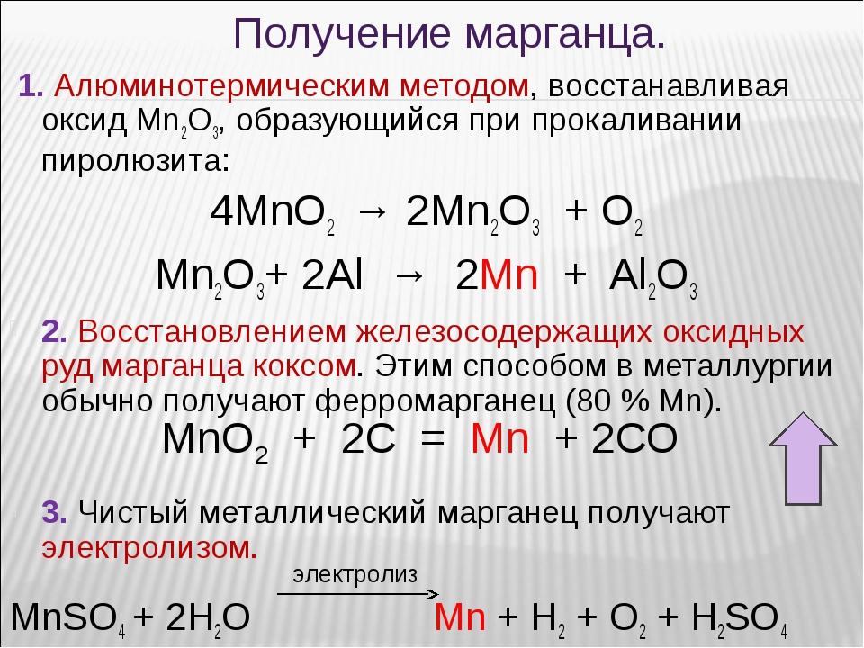 1. Алюминотермическим методом, восстанавливая оксид Mn2O3, образующийся при...