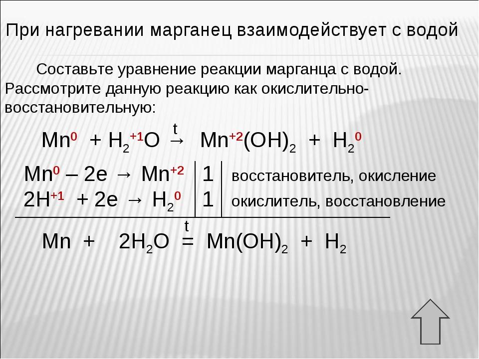 При нагревании марганец взаимодействует с водой Составьте уравнение реакции м...
