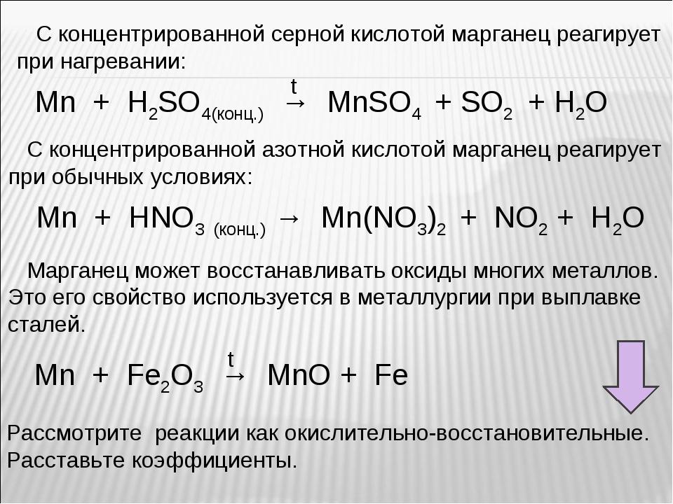 С концентрированной серной кислотой марганец реагирует при нагревании: С кон...