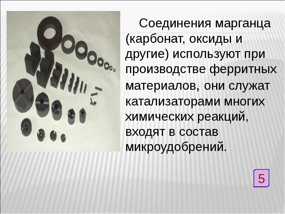 Соединения марганца (карбонат, оксиды и другие) используют при производстве...