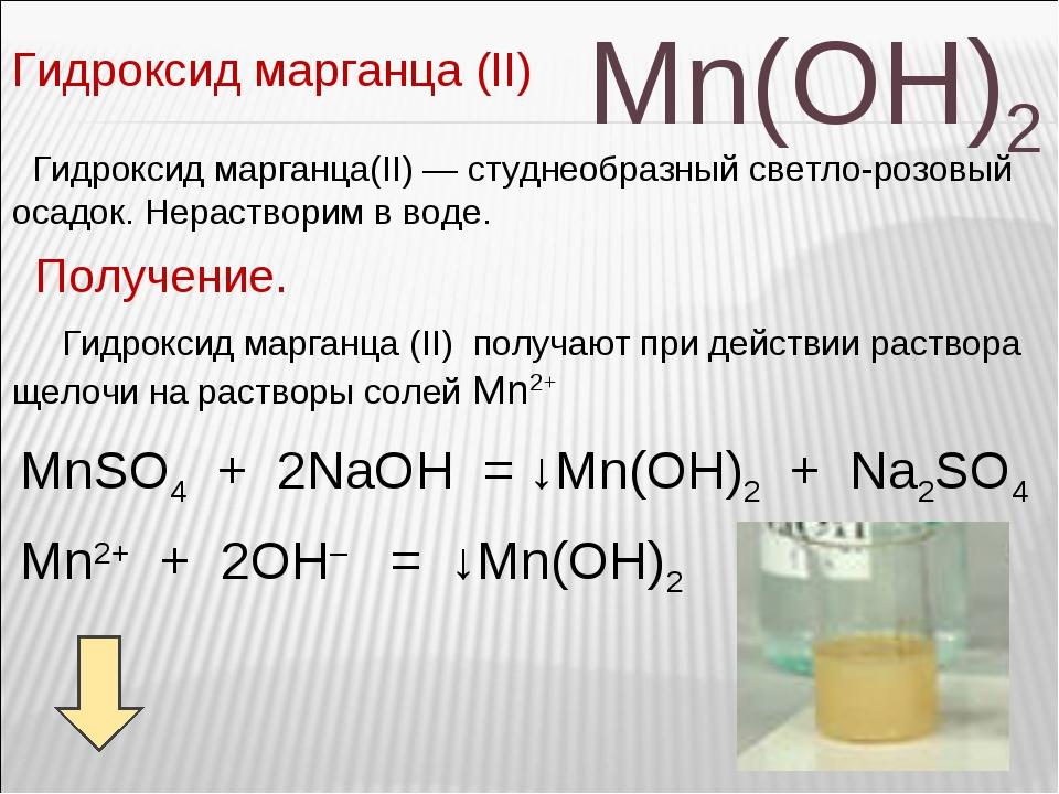 Mn(OH)2 Гидроксид марганца (II) Гидроксид марганца(II) — студнеобразный светл...