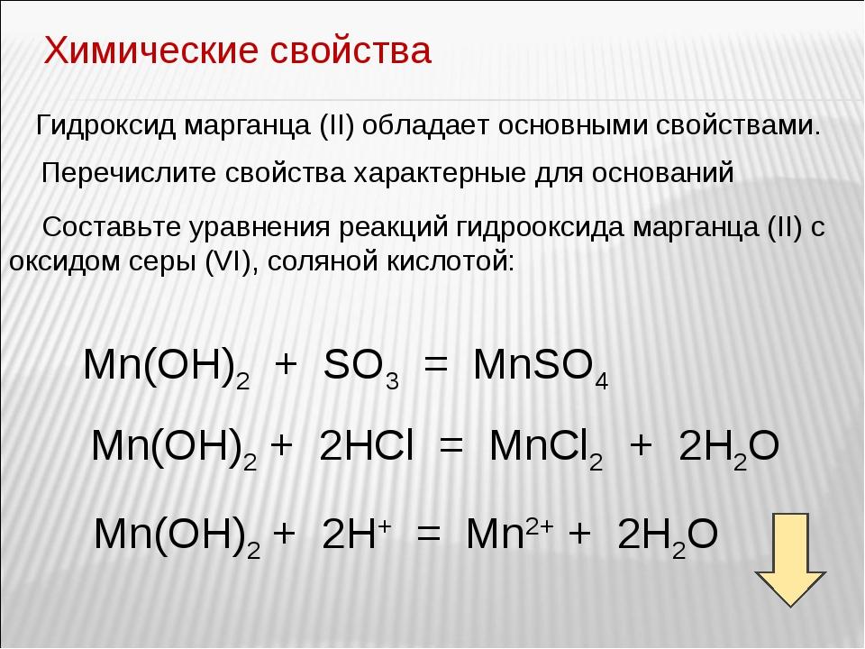 Химические свойства Гидроксид марганца (II) обладает основными свойствами. Пе...