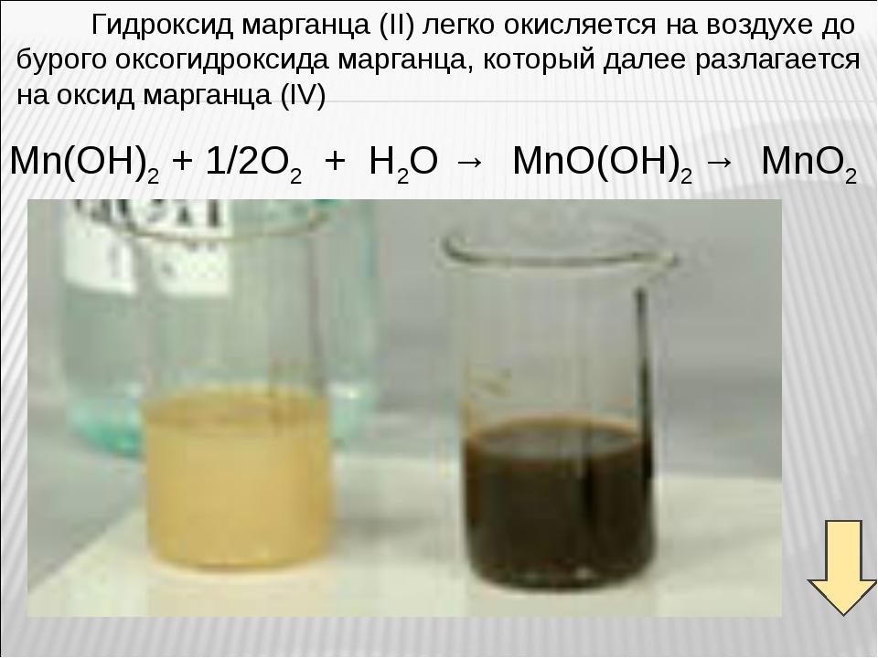 Гидроксид марганца (II) легко окисляется на воздухе до бурого оксогидроксида...