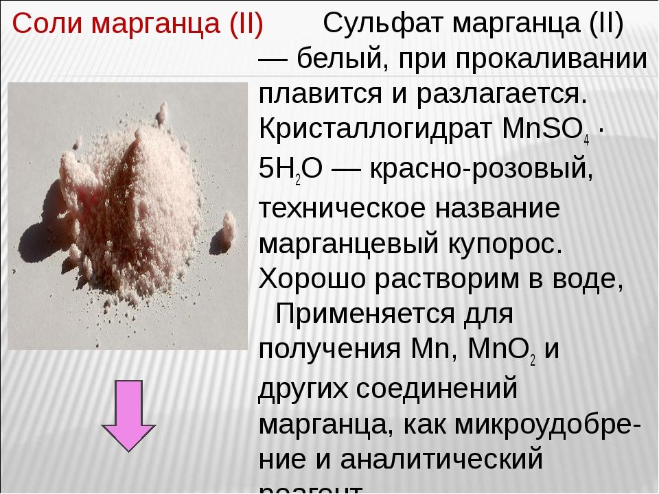 Сульфат марганца (II) — белый, при прокаливании плавится и разлагается. Крис...
