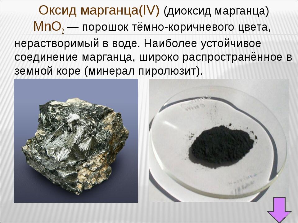 Оксид марганца(IV) (диоксид марганца) MnO2— порошок тёмно-коричневого цвет...