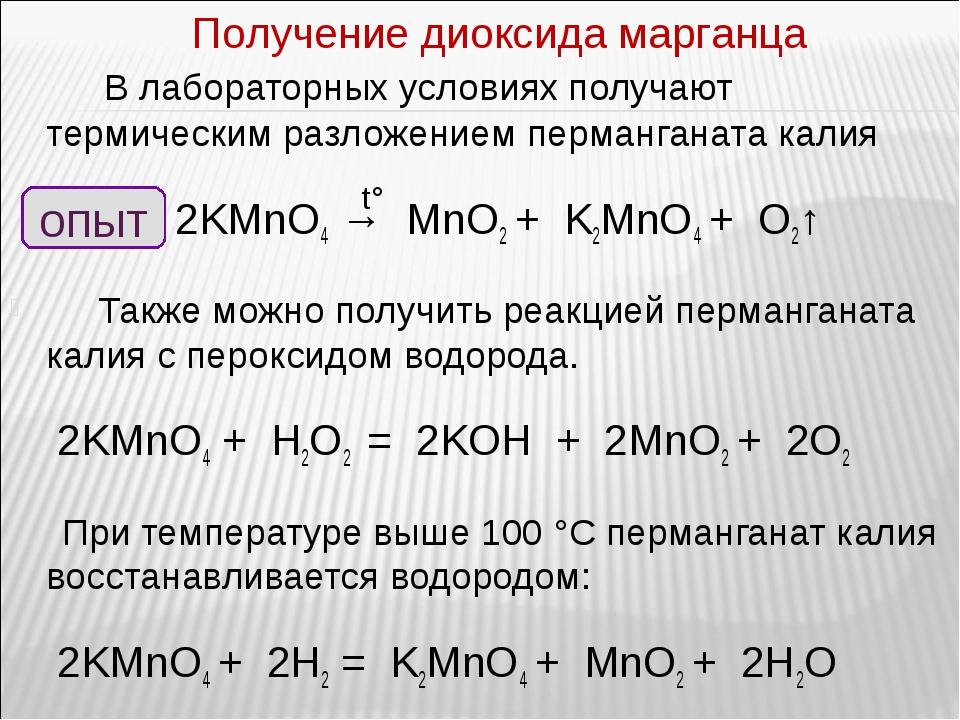 В лабораторных условиях получают термическим разложением перманганата калия...