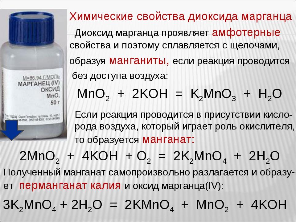 Химические свойства диоксида марганца Диоксид марганца проявляет амфотерные с...