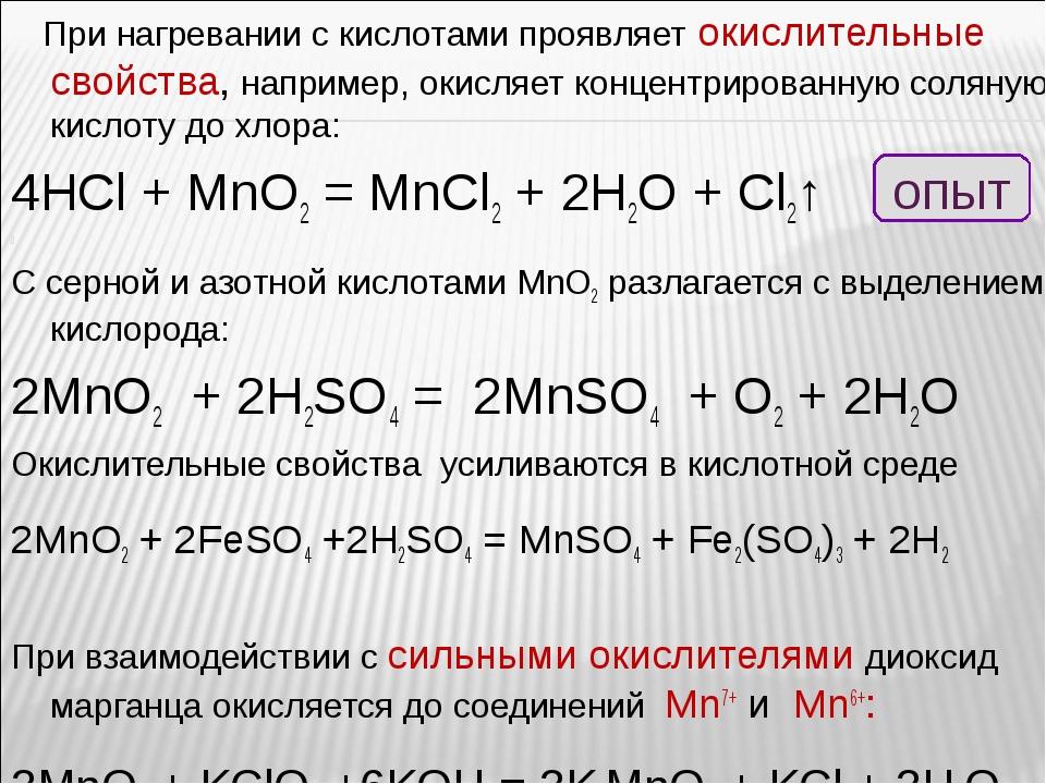 При нагревании с кислотами проявляет окислительные свойства, например, окисл...