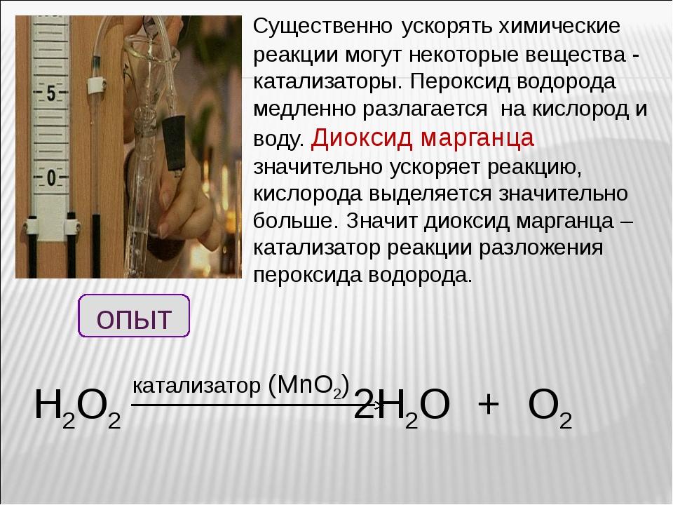 Существенно ускорять химические реакции могут некоторые вещества ‑ катализат...