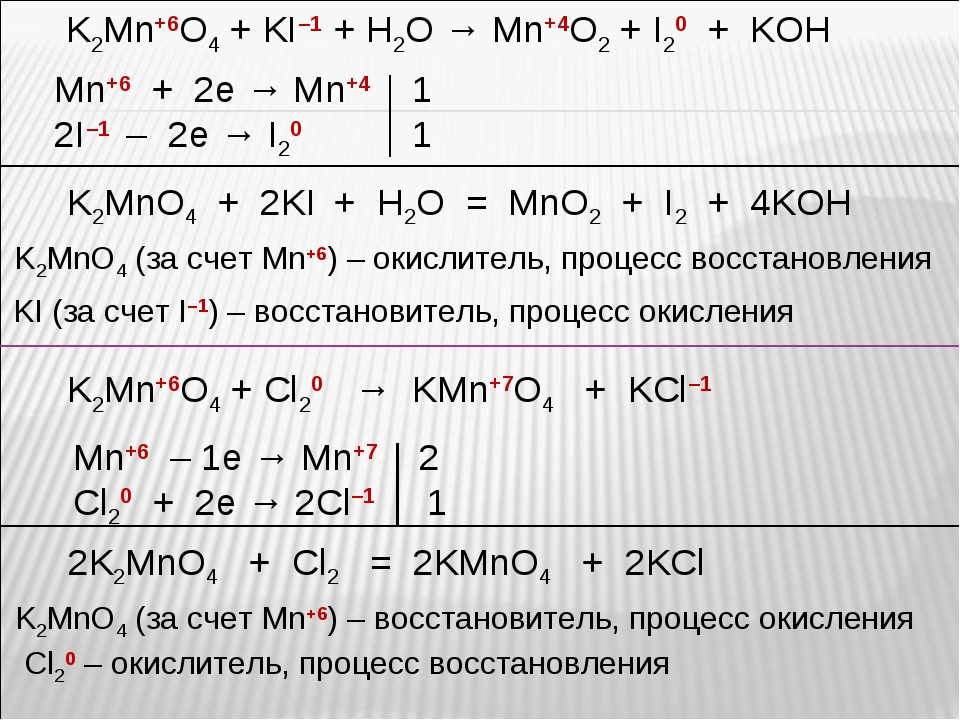 K2Mn+6O4 + KI–1 + H2O → Mn+4O2 + I20 + KOH Mn+6 + 2e → Mn+4 1 2I–1 – 2e → I2...