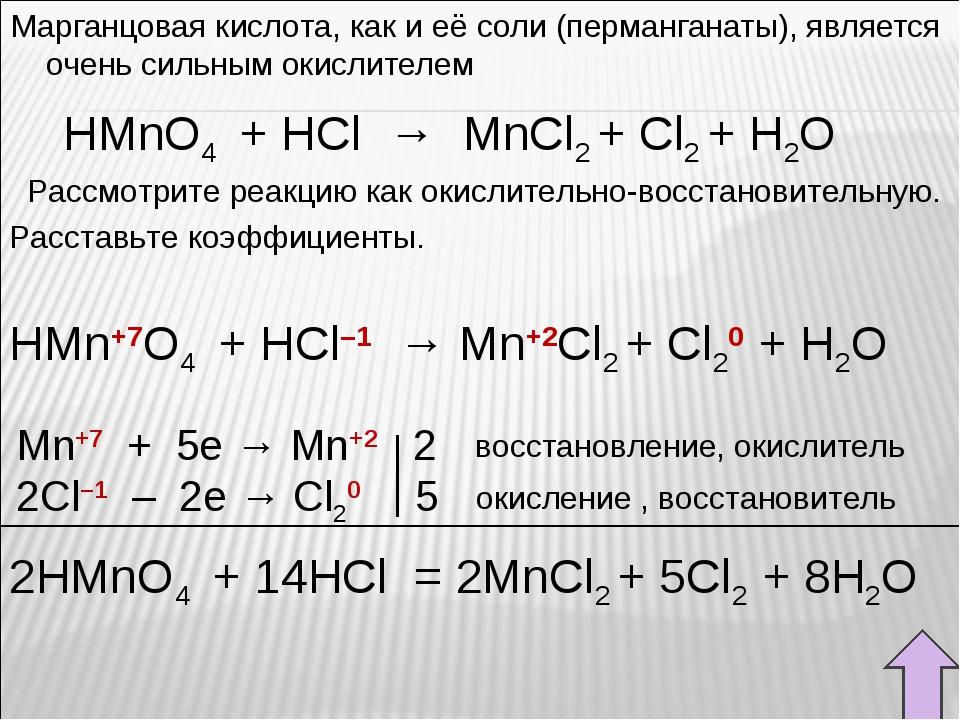 Марганцовая кислота, как и её соли (перманганаты), является очень сильным оки...
