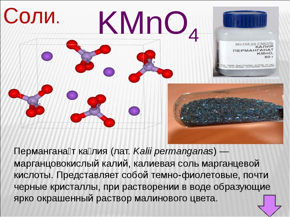 Соли. KMnO4 Пермангана́т ка́лия (лат.Kalii permanganas)— марганцовокислый к...