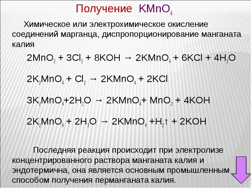 Получение KMnO4 Химическое или электрохимическое окисление соединений марганц...